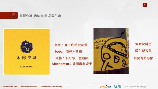"justvsolution.com/ ""品牌⾏行銷與網路⼝口碑經營""www.addons.com.tw/ fortunenina.pixnet.net/blog 11 案例分享-⽲禾餘⿆麥酒-品牌形象! ⾊色系:⿆麥⽥田成熟⾦金⿈黃⾊色 log..."