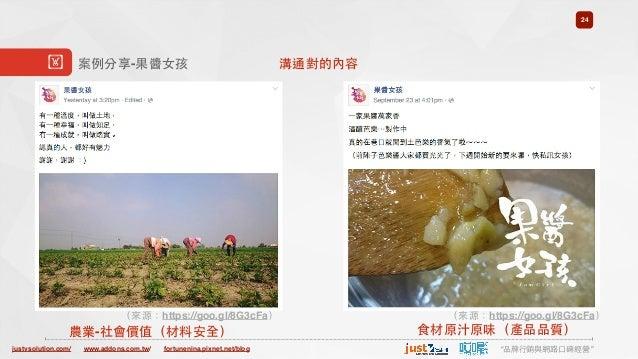 "justvsolution.com/ ""品牌⾏行銷與網路⼝口碑經營""www.addons.com.tw/ fortunenina.pixnet.net/blog 24 ! 案例分享-果醬⼥女孩 溝通對的內容 農業-社會價值(材料安全) (來源:..."