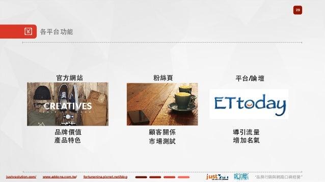 "justvsolution.com/ ""品牌⾏行銷與網路⼝口碑經營""www.addons.com.tw/ fortunenina.pixnet.net/blog 29 ! 各平台功能 品牌價值 顧客關係 粉絲⾴頁 產品特⾊色 官⽅方網站 市場測..."