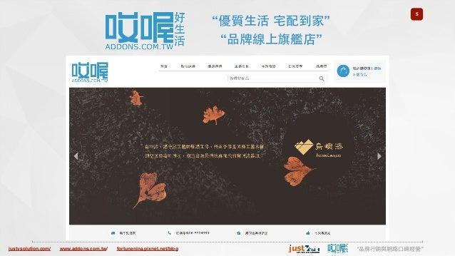 "justvsolution.com/ ""品牌⾏行銷與網路⼝口碑經營""www.addons.com.tw/ fortunenina.pixnet.net/blog 5 ""優質⽣生活 宅配到家"" ""品牌線上旗艦店"""