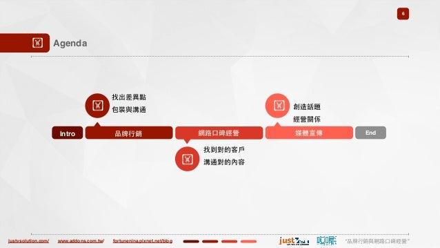 "justvsolution.com/ ""品牌⾏行銷與網路⼝口碑經營""www.addons.com.tw/ fortunenina.pixnet.net/blog 6 ! Agenda Intro ! 品牌⾏行銷 找出差異點 包裝與溝通 End ..."