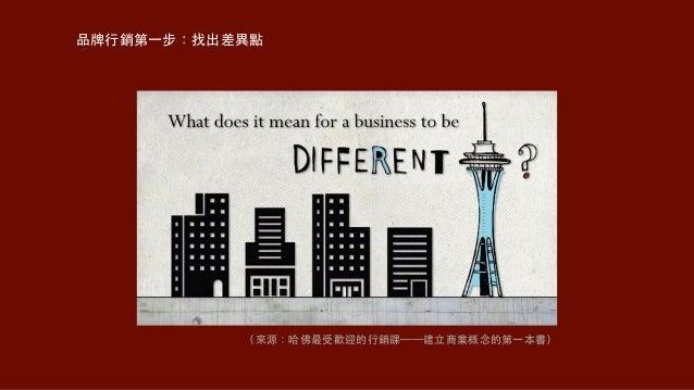 品牌⾏行銷第⼀一步:找出差異點 (來源:哈佛最受歡迎的⾏行銷課──建⽴立商業概念的第⼀一本書)