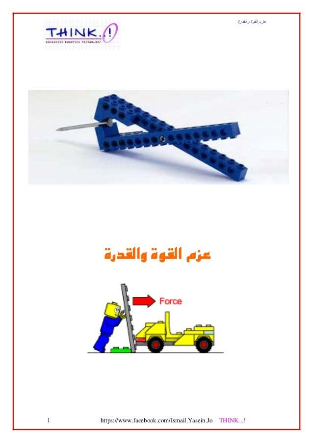 والقدرة القىة عزم THINK...!https://www.facebook.com/Ismail.Yasein.Jo1 والقدرة القوة عزم