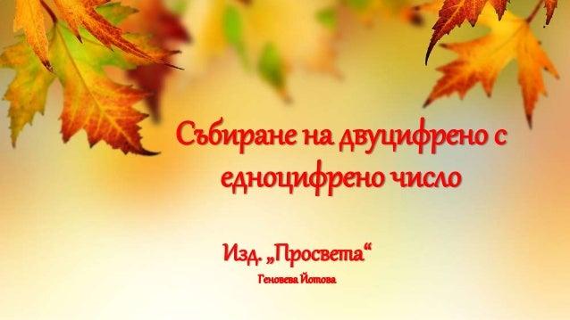 """Събиране на двуцифрено с едноцифрено число Изд. """"Просвета"""" Геновева Йотова"""