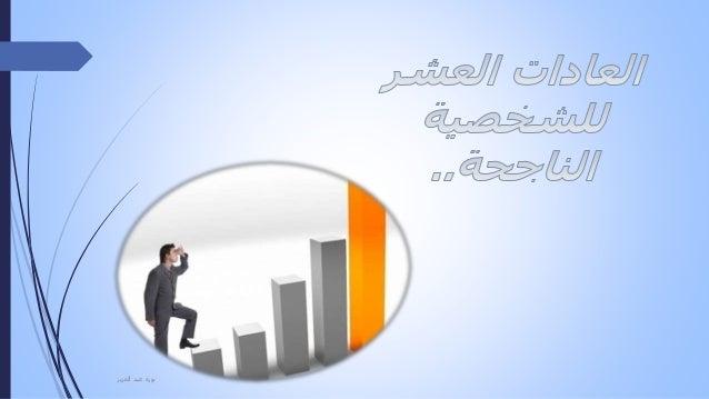 العزيز عبد نورة