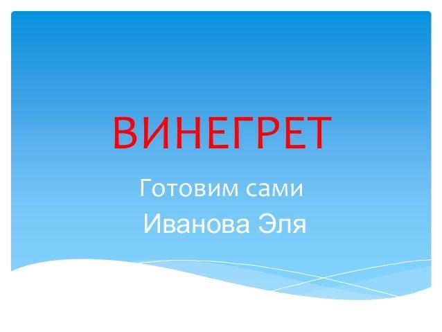 ВИНЕГРЕТ Готовим сами Иванова Эля