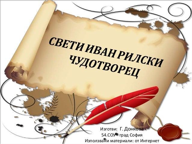 Изготви: Г. Донкова 54.СОУ - град София Използвани материали: от Интернет