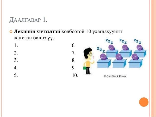 ДААЛГАВАР 1.  Лекцийн хичээлтэй холбоотой 10 ухагдахууныг жагсаан бичнэ үү. 1. 6. 2. 7. 3. 8. 4. 9. 5. 10.