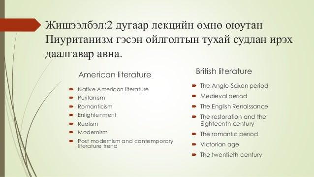 Жишээлбэл:2 дугаар лекцийн өмнө оюутан Пиуританизм гэсэн ойлголтын тухай судлан ирэх даалгавар авна. American literature B...