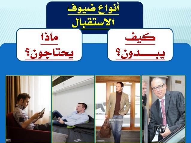 فن خدمة العملاء لموظفي الاستقبال