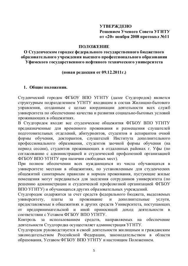 протокол заседания ученого совета образец