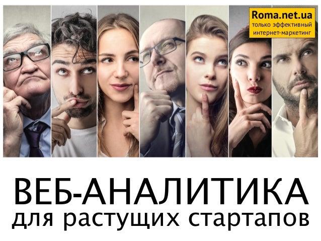 Roma.net.ua только эффективный интернет-маркетинг ВЕБ-АНАЛИТИКА для растущих стартапов1