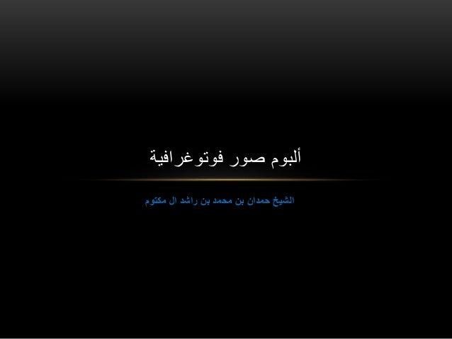 مكتوم ال راشد بن محمد بن حمدان الشيخ فوتوغرافية صور ألبوم