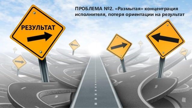 ПРОБЛЕМА №3. План часто бывает недостаточно актуален Обновление статуса задач в плане