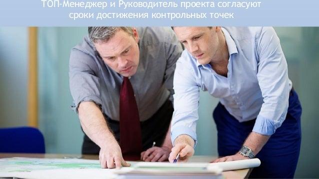Проектный офис утверждает план проекта с контрольными точками
