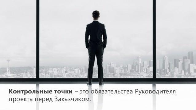 Руководитель проекта делегирует в системе задачи исполнителям, управляет проектом, делает приёмку задач Руководитель подра...