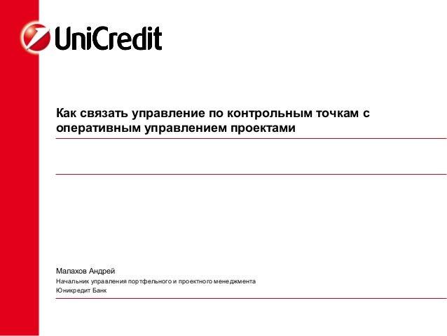 Как связать управление по контрольным точкам с оперативным управлением проектами Малахов Андрей Начальник управления портф...