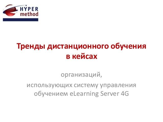 Тренды дистанционного обучения в кейсах организаций, использующих систему управления обучением eLearning Server 4G
