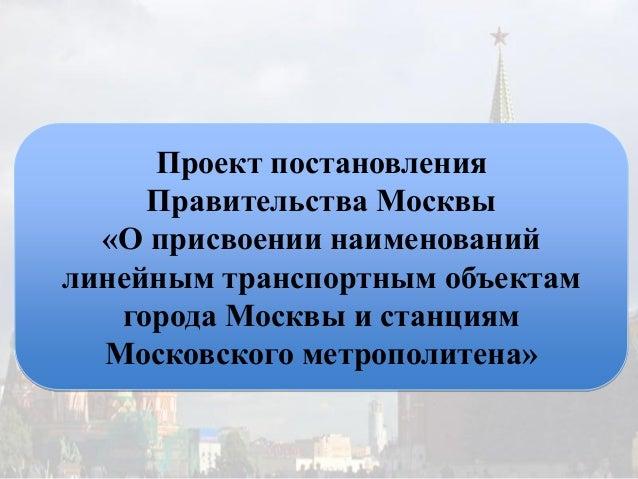 Проект постановления Правительства Москвы «О присвоении наименований линейным транспортным объектам города Москвы и станци...