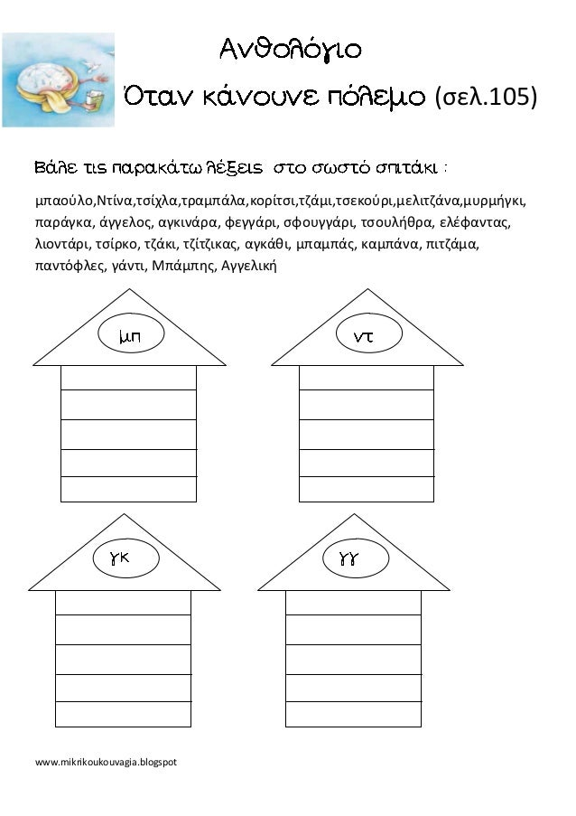 www.mikrikoukouvagia.blogspot (σελ.105) μπαούλο,Ντίνα,τσίχλα,τραμπάλα,κορίτσι,τζάμι,τσεκούρι,μελιτζάνα,μυρμήγκι, παράγκα, ...