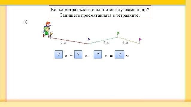 ? ? ? ?м + м + м = м Колко метра въже е опънато между знаменцата? Запишете пресмятанията в тетрадките. а)