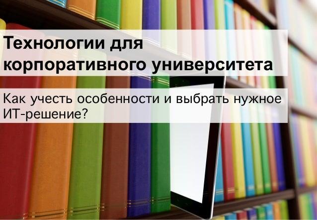 Технологии для корпоративного университета Как учесть особенности и выбрать нужное ИТ-решение?