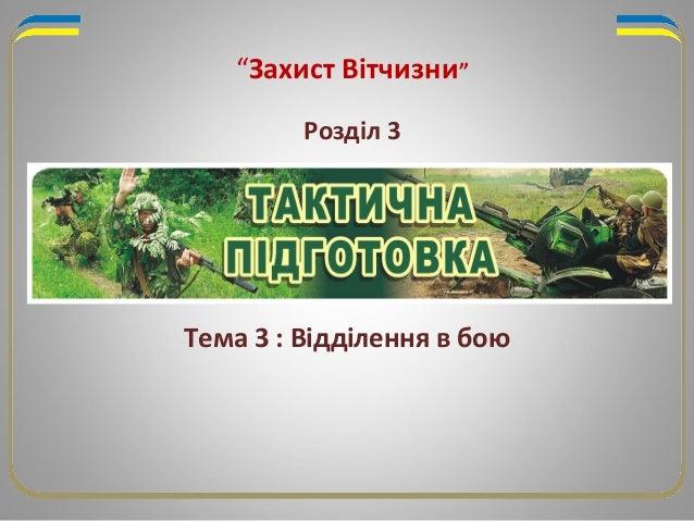 """Тема 3 : Відділення в бою """"Захист Вітчизни"""" Розділ 3"""