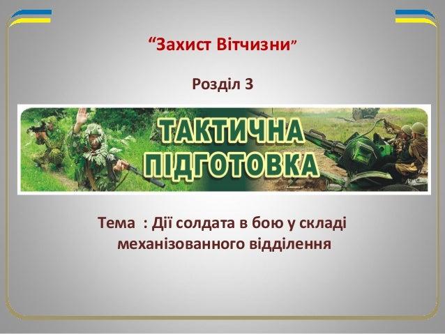 """""""Захист Вітчизни"""" Розділ 3 Тема : Дії солдата в бою у складі механізованного відділення"""
