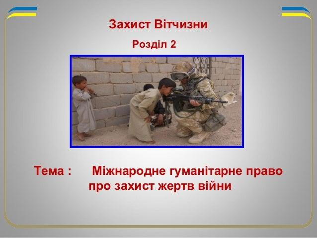 Захист Вітчизни Розділ 2 Тема : Міжнародне гуманітарне право про захист жертв війни