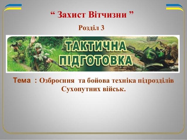 """Тема : Озброєння та бойова техніка підрозділів Сухопутних військ. """" Захист Вітчизни """" Розділ 3"""