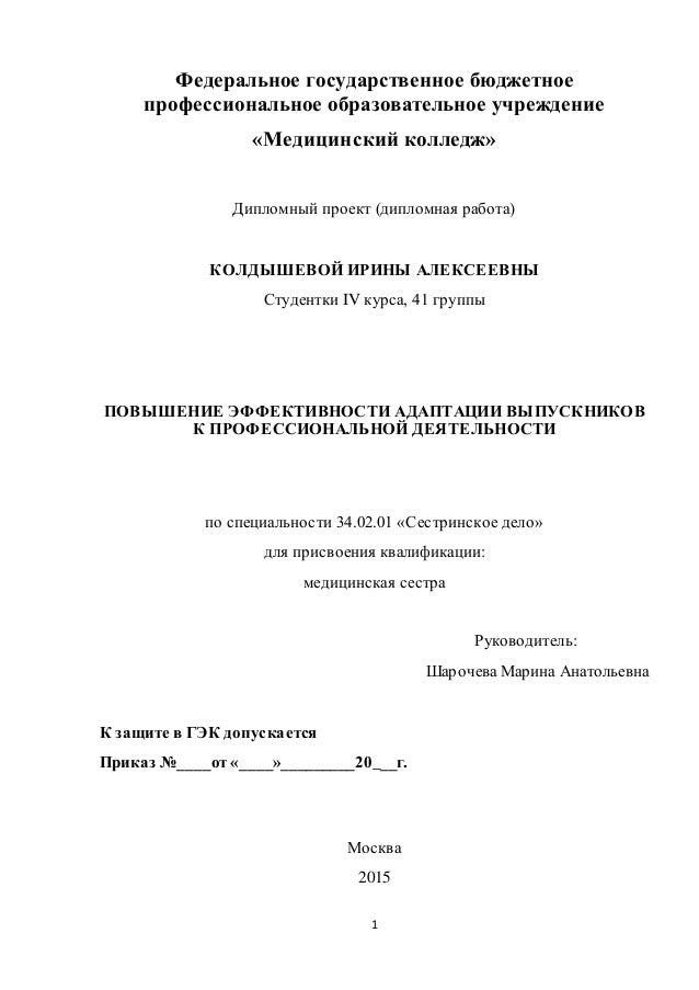 Дипломная работа Колдышевой Ирины Алексеевны 1 Федеральное государственное бюджетное профессиональное образовательное учреждение Медицинский колледж Дипломный проект