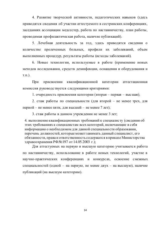 Дипломная работа Колдышевой Ирины Алексеевны 14