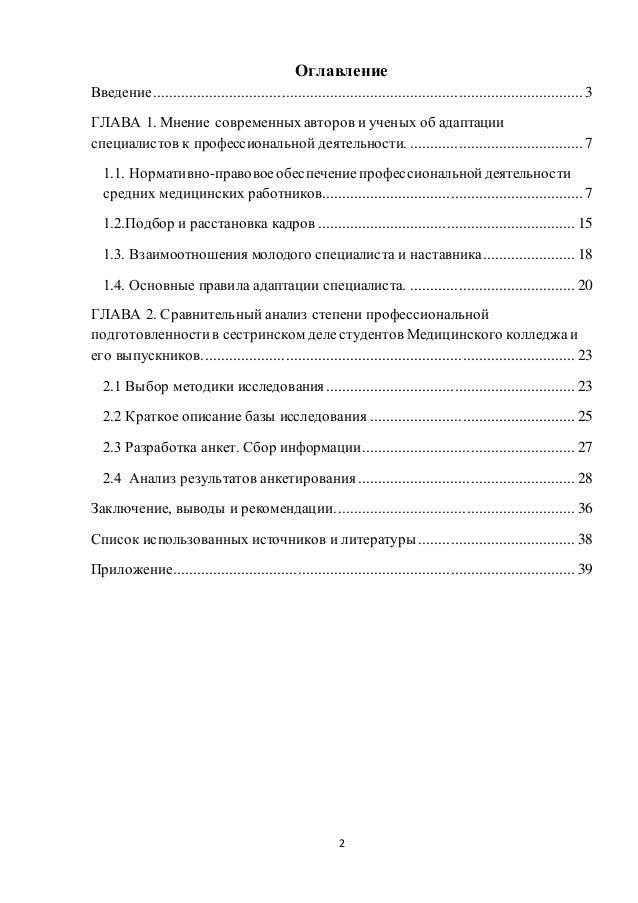 Дипломная работа Колдышевой Ирины Алексеевны Москва 2015 2