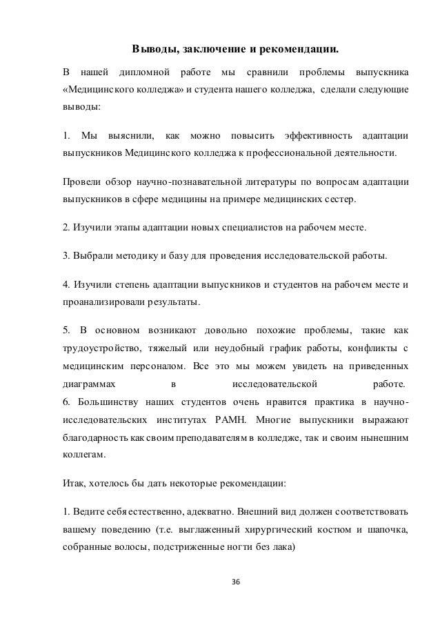 Дипломная работа Колдышевой Ирины Алексеевны 8 1 8 2 8 3 36 36 Выводы заключение и рекомендации В нашей дипломной работе