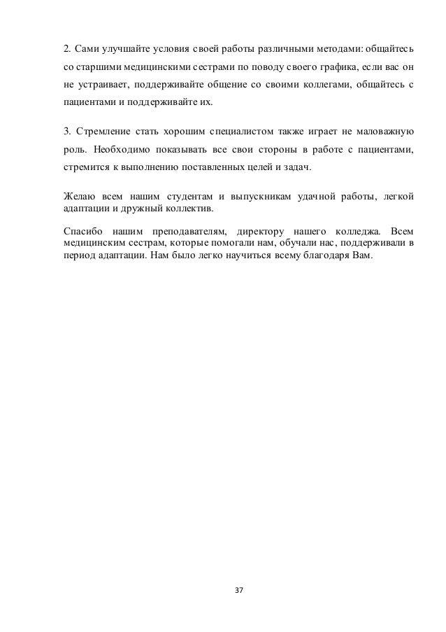 Дипломная работа Колдышевой Ирины Алексеевны  37