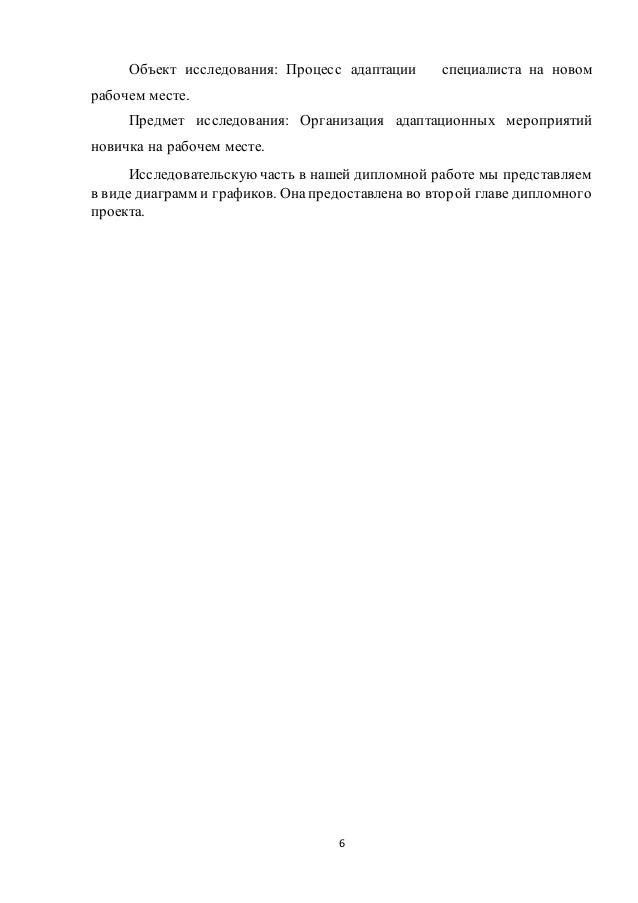 Дипломная работа Колдышевой Ирины Алексеевны 6
