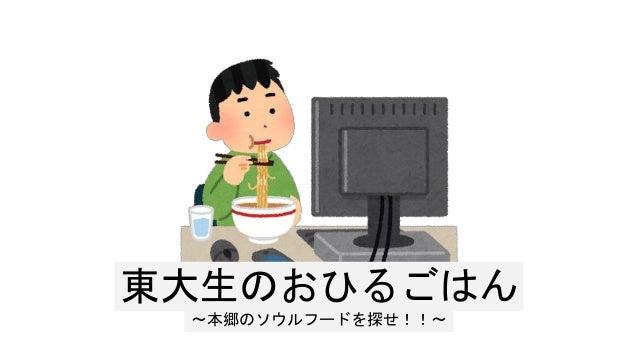 東大生のおひるごはん ~本郷のソウルフードを探せ!!~