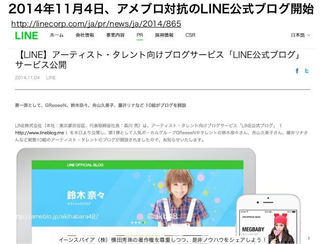 イーンスパイア(株)横田秀珠の著作権を尊重しつつ、是非ノウハウをシェアしよう! 1 http://ameblo.jp/akihabara48/ @akb48 2014年11月4日、アメブロ対抗のLINE公式ブログ開始 http://lineco...