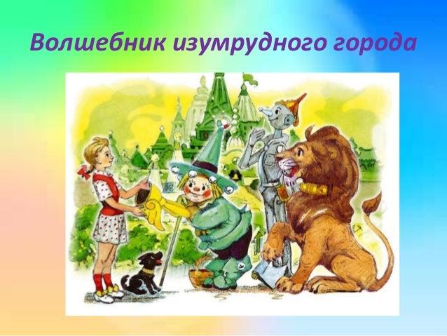 картинки на тему волшебник изумрудного города автор волков приснились фото знакомой