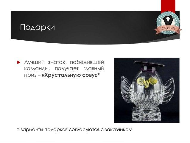 Подарки  Лучший знаток, победившей команды, получает главный приз – «Хрустальную сову»* * варианты подарков согласуются с...