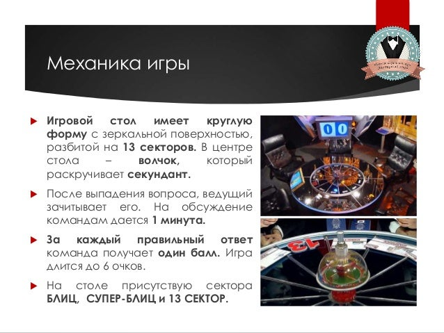 Механика игры  Игровой стол имеет круглую форму с зеркальной поверхностью, разбитой на 13 секторов. В центре стола – волч...
