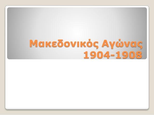 Μακεδονικός Αγώνας 1904-1908