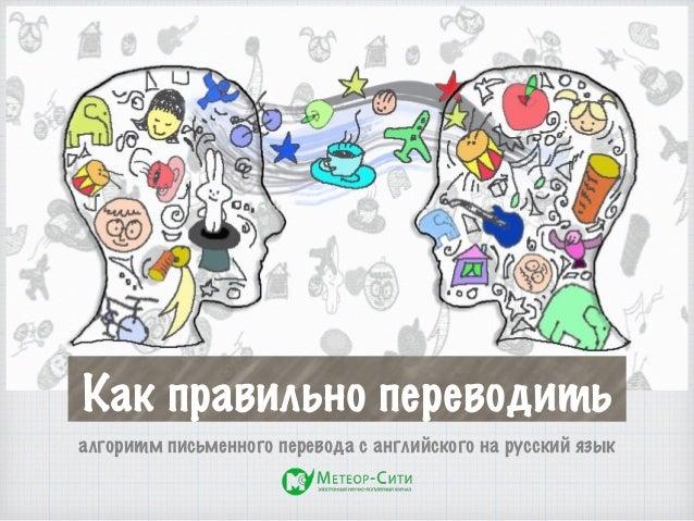 перевод с английского на русский на фото