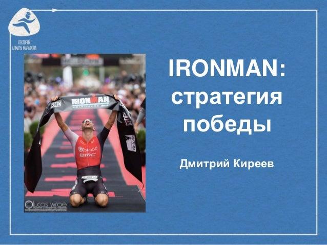 IRONMAN: стратегия победы Дмитрий Киреев