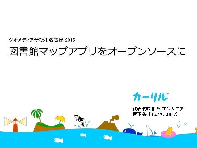 図書館マップアプリをオープンソースに ジオメディアサミット名古屋 2015