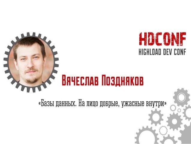 Вячеслав Поздняков-«Базы данных. На лицо добрые, ужасные внутри»