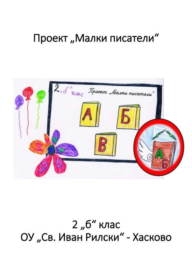 "Проект ""Малки писатели"" 2 ""б"" клас ОУ ""Св. Иван Рилски"" - Хасково"