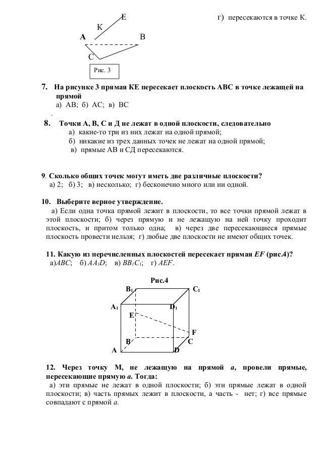 Тесты на тему стереометрии
