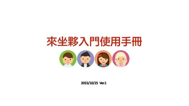 來坐夥入門使用手冊 2015/10/25 Ver.1