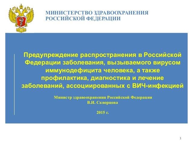 11 Предупреждение распространения в Российской Федерации заболевания, вызываемого вирусом иммунодефицита человека, а также...
